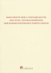 中国共产党第十八届中央委员会第四次全体会议文件(德文)