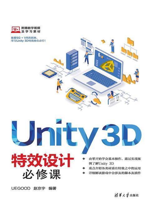 Unity 3D特效设计必修课