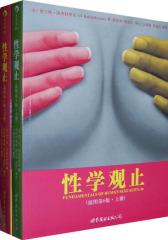 性学观止(上下册)(插图第6版)李银河、江晓原、郎景和推荐!(试读本)