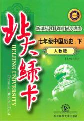 北大绿卡.人教版.七年级中国历史(下)(仅适用PC阅读)