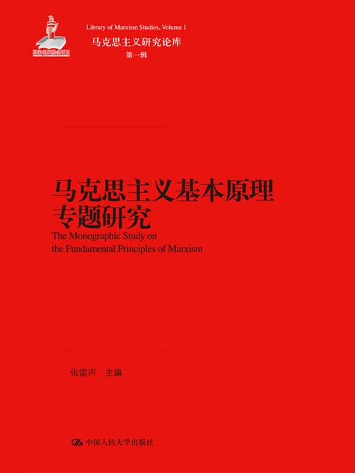 马克思主义基本原理专题研究(马克思主义研究论库·*辑;国家出版基金项目)