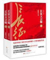 长征大会师(套装共2册)