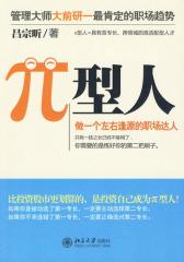 π型人(试读本)