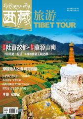 西藏旅游 月刊 2012年5月(电子杂志)(仅适用PC阅读)