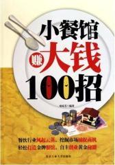 小餐馆赚大钱100招