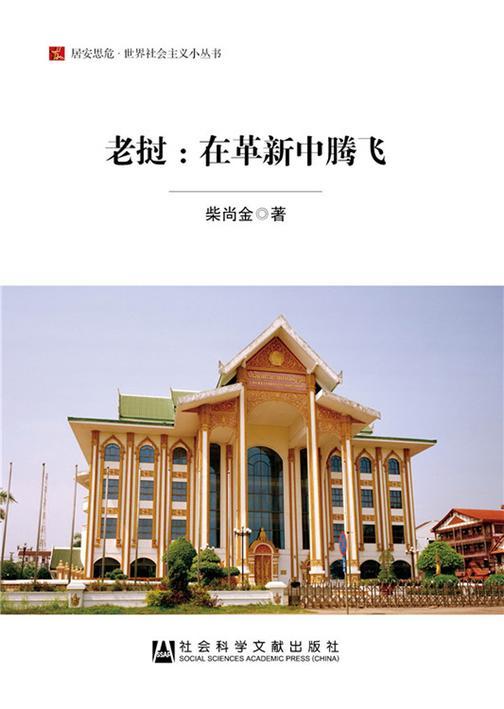老挝:在革新中腾飞(居安思危·世界社会主义小丛书)