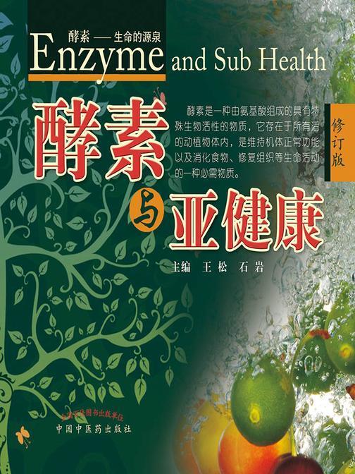 酵素与亚健康
