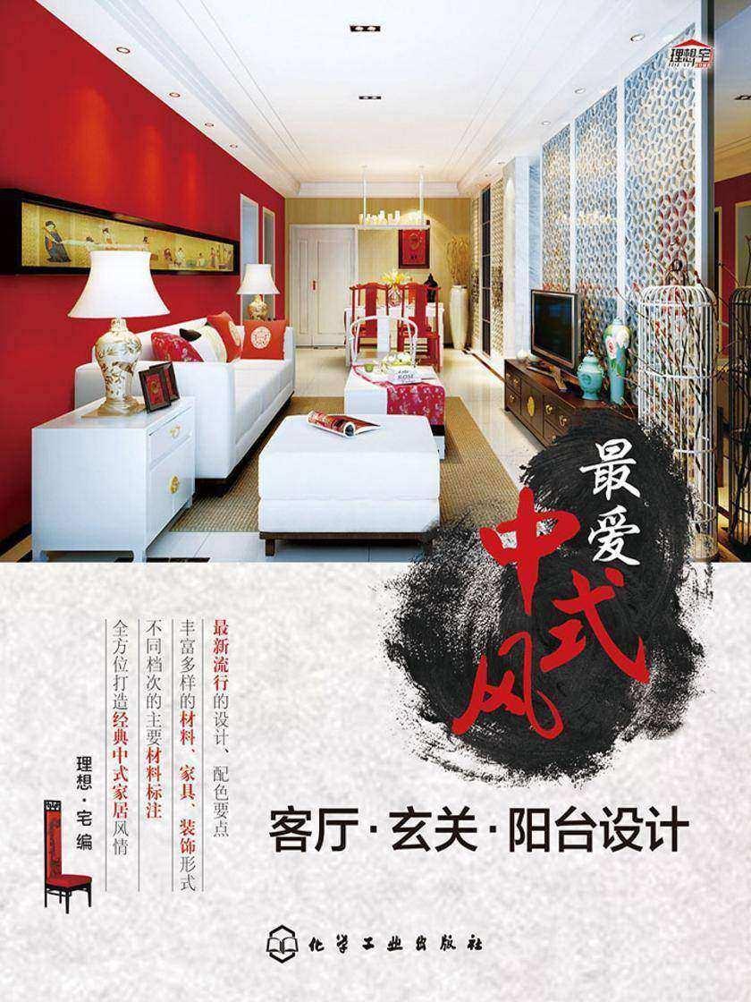最爱中式风-客厅·玄关·阳台设计