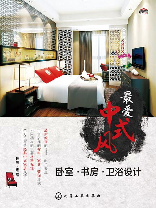 最爱中式风-卧室·书房·卫浴设计
