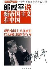 郎咸平说:新帝国主义在中国(试读本)