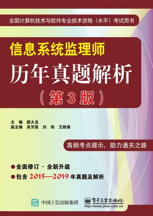 信息系统监理师历年真题解析(第3版)