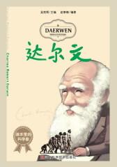 课本里的科学家:达尔文(试读本)
