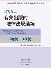 2018年有关出版的法律法规选编