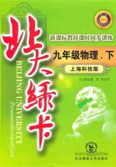 北大绿卡.上海科技版.九年级物理(下)(仅适用PC阅读)