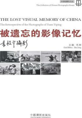 被遗忘的影像记忆——袁毅平摄影