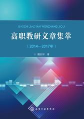 高职教研文章集萃(2014-2017年)