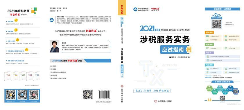 2021税务师 梦想成真 中华会计网校 涉税服务实务应试指南(上下册)