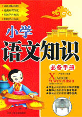 小学语文知识必备手册