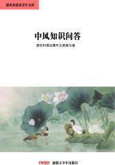新农村建设青年文库——中风知识问答