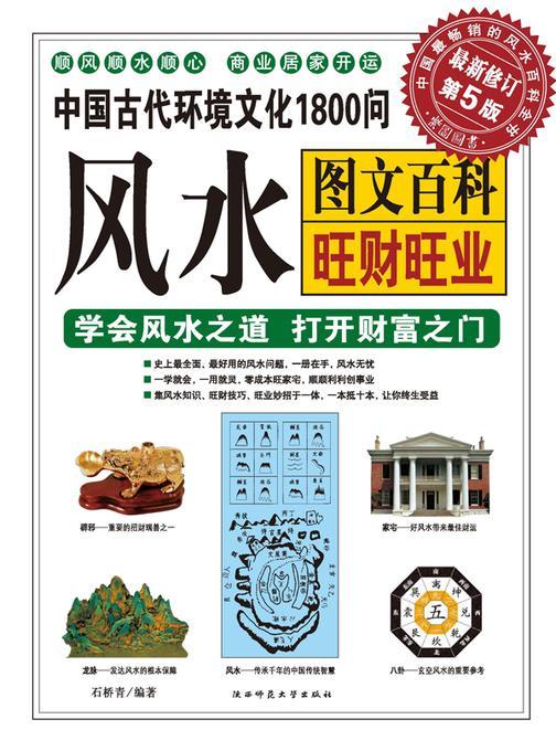 中国古代环境文化1800问(旺财旺业篇)