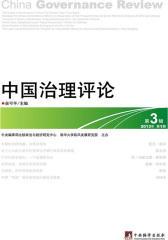 中国治理评论(第3辑)