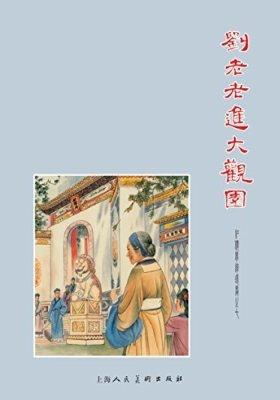 红楼梦连环画·刘姥姥进大观园