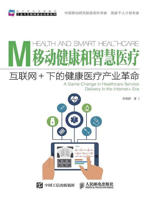 移动健康和智慧医疗 互联网+下的健康医疗产业革命