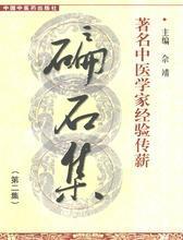 碥石集(二)——著名中医学家经验传薪