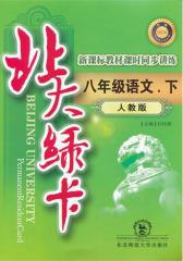 北大绿卡.人教版.八年级语文(下)(仅适用PC阅读)