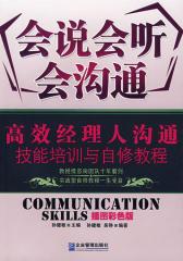 会说会听会沟通:高效经理人沟通技能培训与自修教程