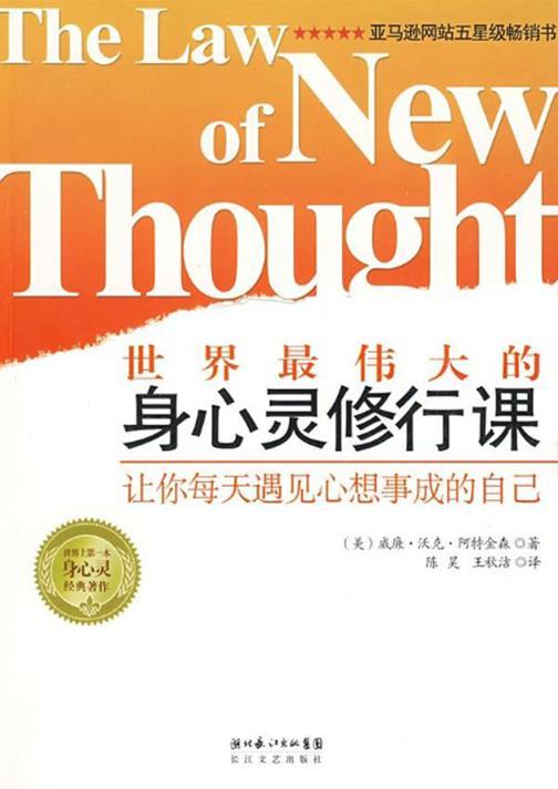 世界最伟大的身心灵修行课:让你每天遇见心想事成的自己