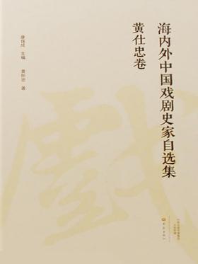 海内外中国戏剧史家自选集 黄仕忠卷