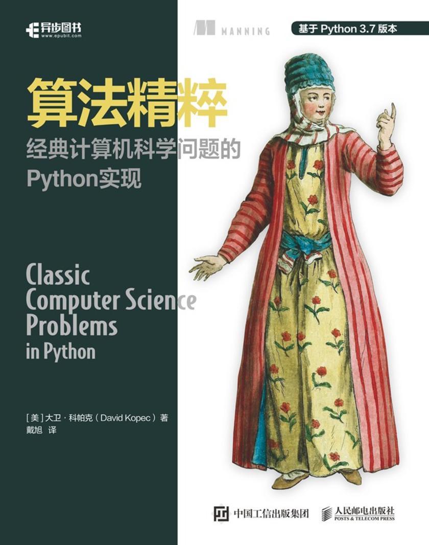 算法精粹:经典计算机科学问题的Python实现