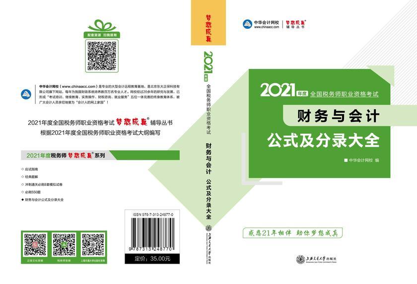 2021税务师 梦想成真 中华会计网校 财务与会计公式及分录大全