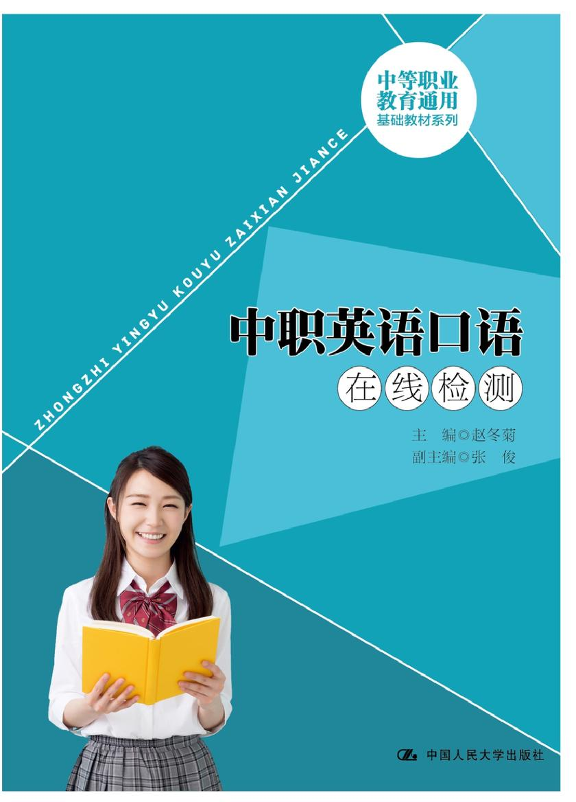 中职英语口语在线检测(中等职业教育通用基础教材系列)
