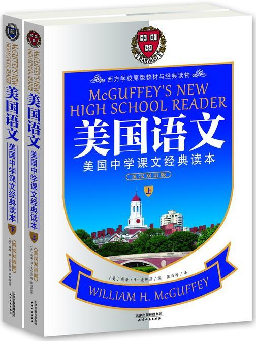 美国语文:全2册:英汉对照(不提供光盘内容)