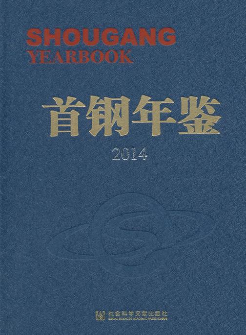 首钢年鉴(2014)