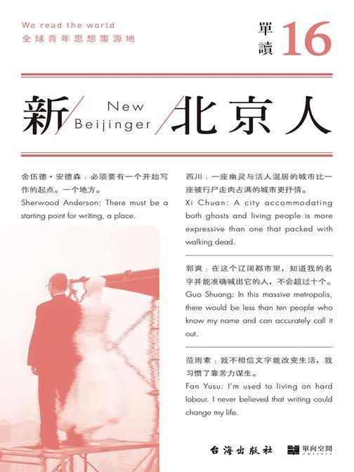 单读16:新北京人