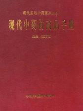 现代中药材商品手册