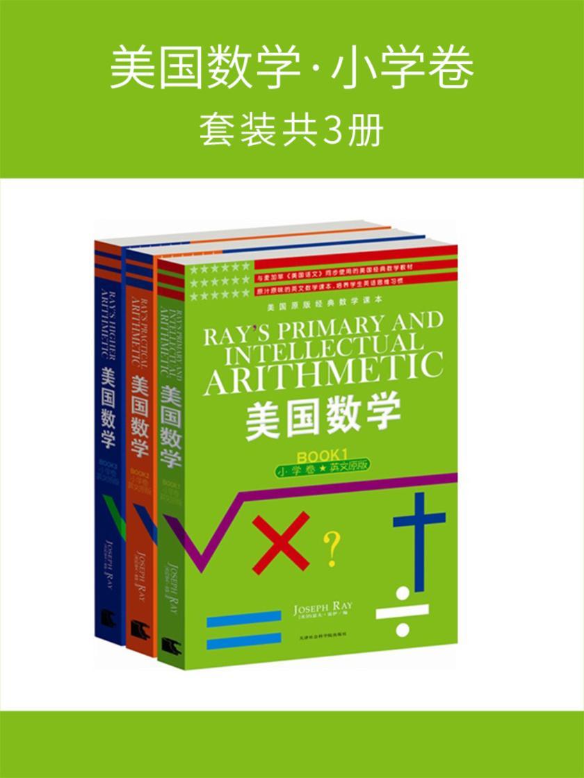 美国数学(小学卷)(套装1-3册)(仅适用PC阅读)