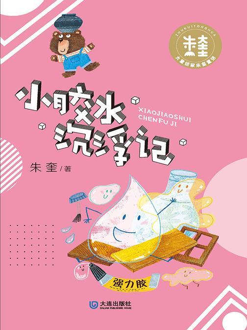 大童话家朱奎童话·小胶水沉浮记