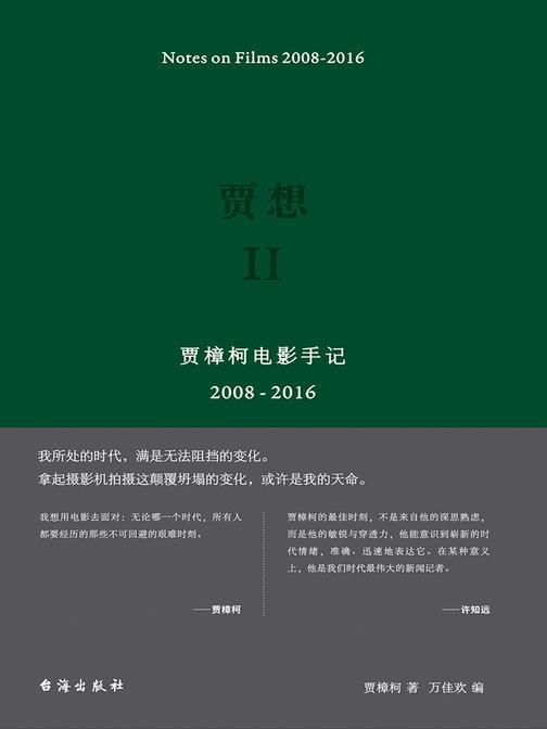 贾想Ⅱ:贾樟柯电影手记2008—2016