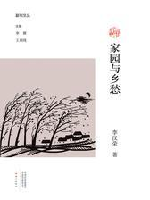 家园与乡愁-副刊文丛
