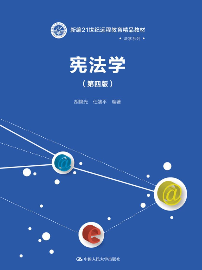 宪法学(第四版)(新编21世纪远程教育精品教材·法学系列)