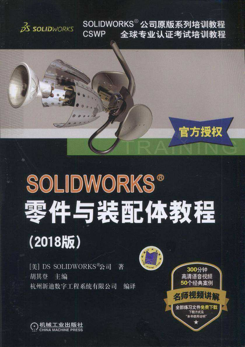SOLIDWORKS®零件与装配体教程(2018版)