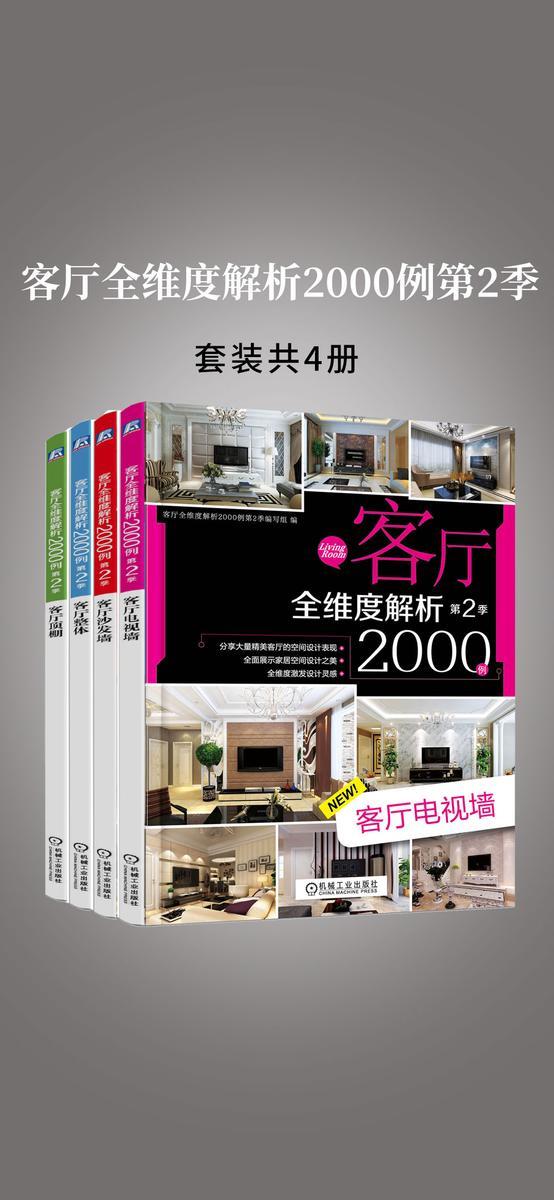 客厅全维度解析2000例第2季(共4册)(客厅电视墙、客厅沙发墙、客厅整体、客厅顶棚)
