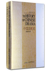 余秋雨学术六卷:中国戏剧史(精装)(试读本)