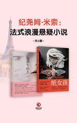 纪尧姆·米索:法式浪漫悬疑小说集(共2册)