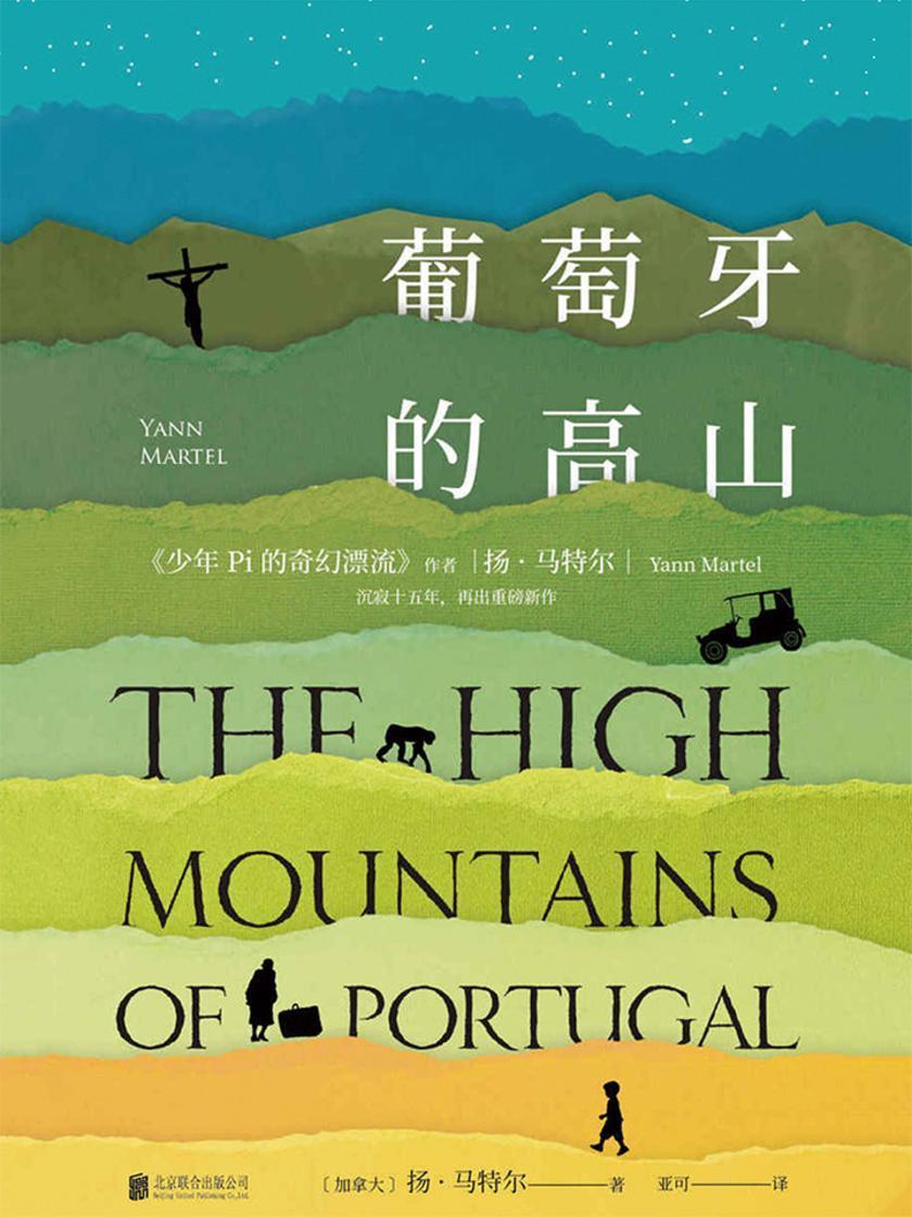 葡萄牙的高山(《少年Pi的奇幻漂流》作者时隔十五年新作!)