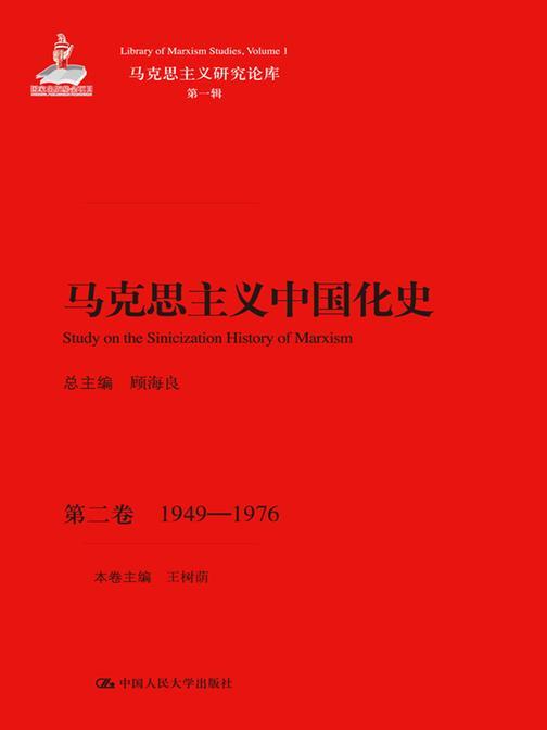 马克思主义中国化史·第二卷·1949-1976(马克思主义研究论库·第一辑;国家出版基金项目)